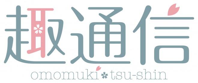趣omomuki_tsuushin3_white