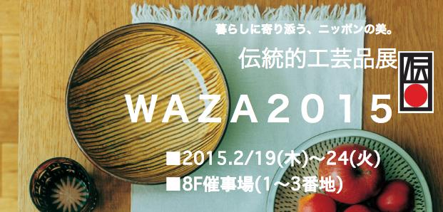 伝統的工芸品展WAZA2015
