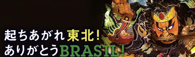 ねぶた祭り ブラジル