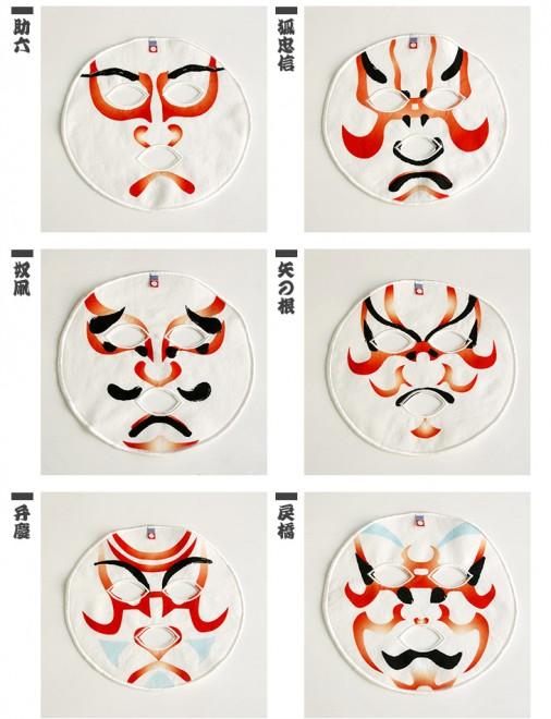今治タオル 歌舞伎フェイスマスク