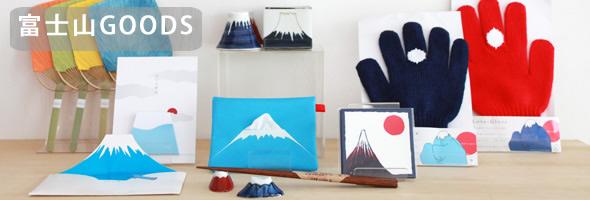 富士山グッズ
