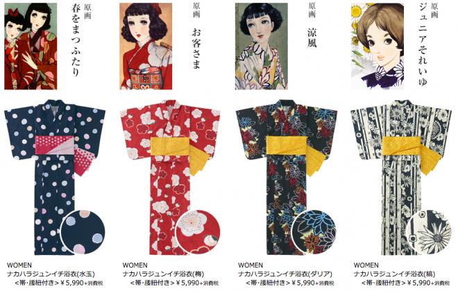 ユニクロ浴衣 2015