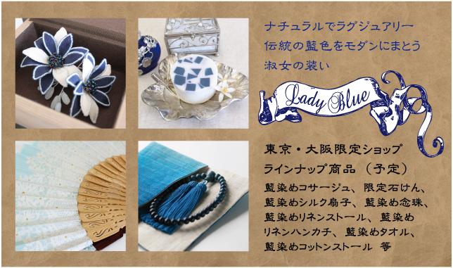 Lady Blue ~Japan Blue 2015~