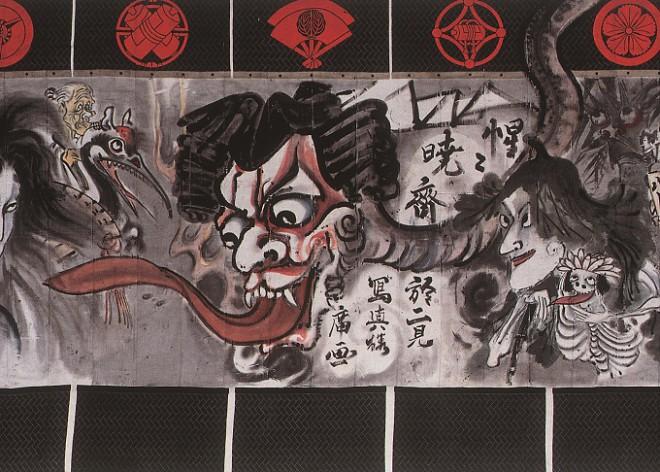 新富座妖怪引幕