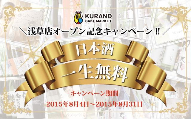 kurando_asakusa_03