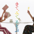 「きものサローネin日本橋2016」の公式メディアパートナーとして趣通信にて今後イベントの様子をご紹介!