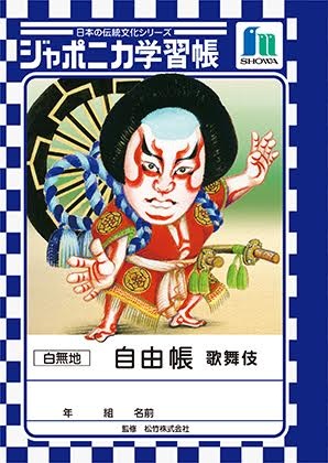 japonicakabuki04