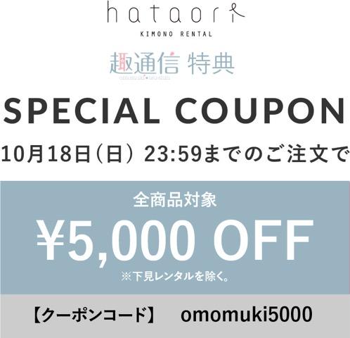 omomuki_coupon