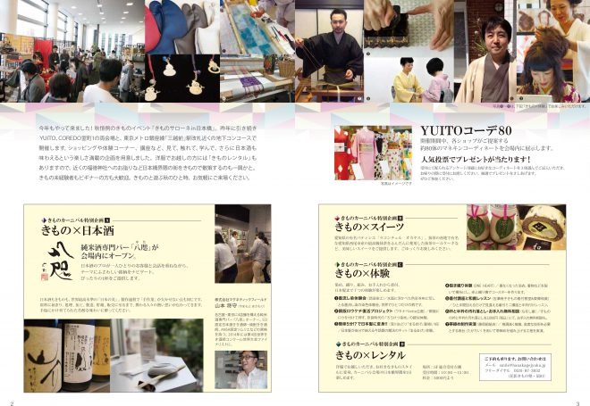 kimono_panf-carnival_web_a3-2