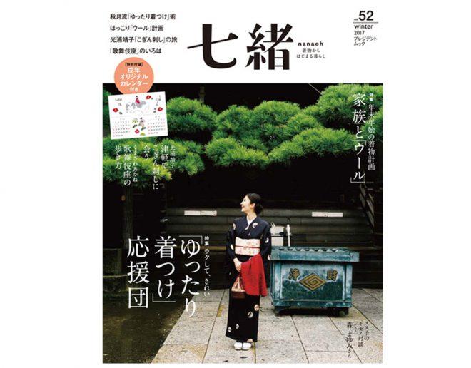 nanao_cover