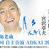 初めての人でも楽しめると人気の海老蔵自主公演「ABKAI2015」は浦島太郎と桃太郎を歌舞伎で演出へ