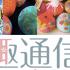2020年までに全国2020店舗!趣通信で着物を中心に日本文化に携わる全国のお店を取材